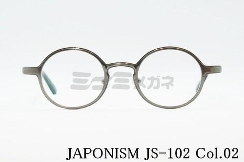 【正規品】JAPONISM(ジャポニスム) JS-102 COL.02 auのCM「意識高すぎ!高杉くん」