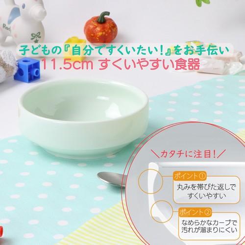 11.5cm すくいやすい食器 強化磁器 ノアアクア【1712-6220】