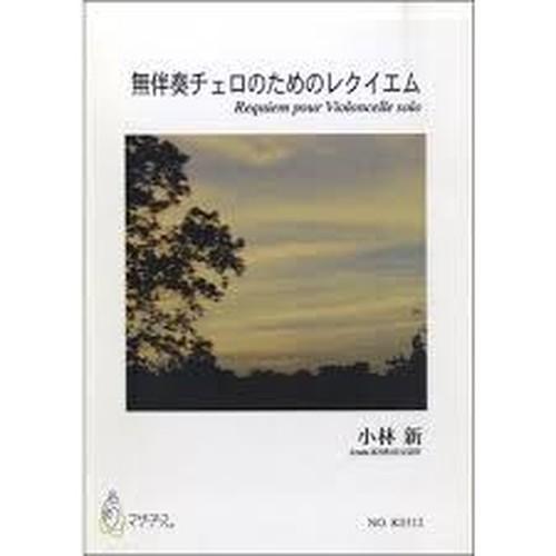 K0312 Requiem pour Violoncelle solo(A. KOBAYASHI /Full Score)