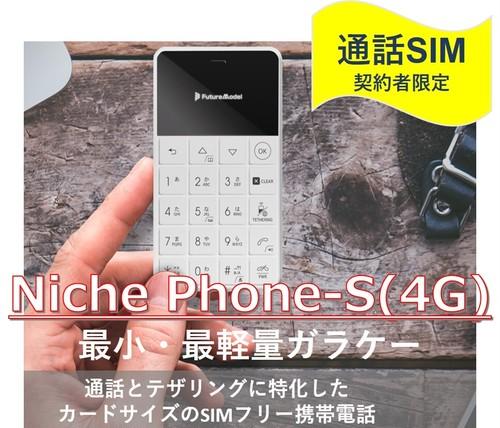 最小・最軽量ガラケー【Future Model/新品】NichePhone-S 4G(ガラケー:通話、SMSのみ)