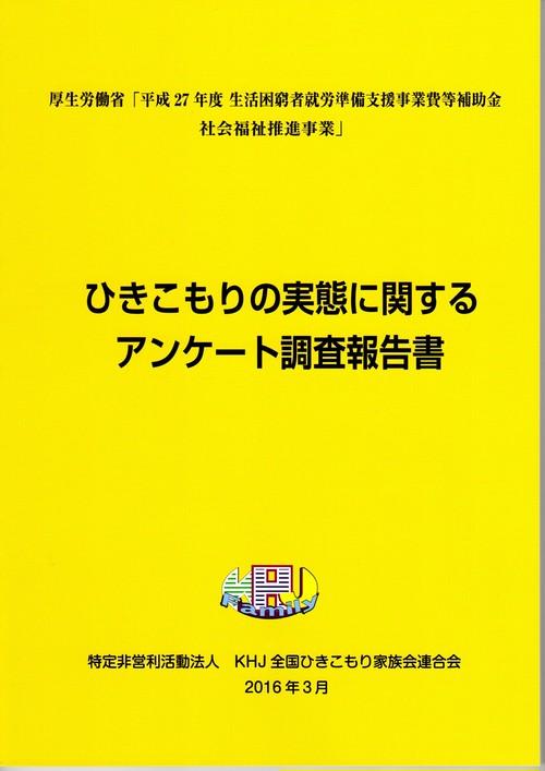 平成27年度 ひきこもりの実態に関するアンケート調査報告書