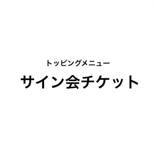 【トッピング】サイン会チケット