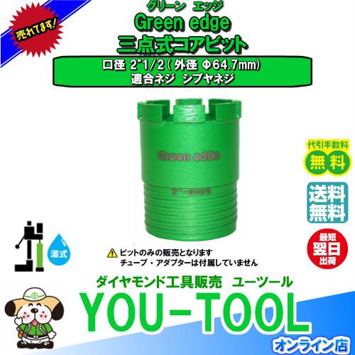 2.5インチ 三点式 ダイヤモンドコアビット Green edge  (64.7mm) シブヤネジ