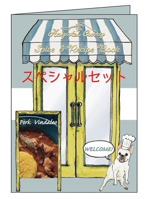 【スペシャルセット】はや亭カレーSpice & Recipe Book(ポークヴィンダルー)