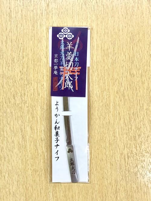 太郎太刀ようかんナイフ
