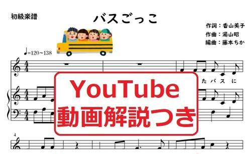 バスごっこ ピアノ楽譜 保育士試験対策