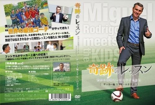 ★一般の方向け★DVD『奇跡のレッスン サッカー編 ミゲル・ロドリゴ』