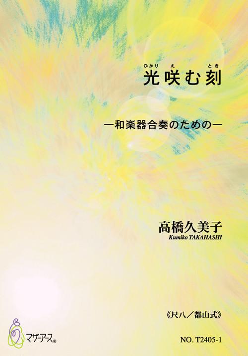 T2405 Hikari emu toki(Shakuhachi2, Koto2, Shamisen, 17gen/K. TAKAHASHI /Full Score)