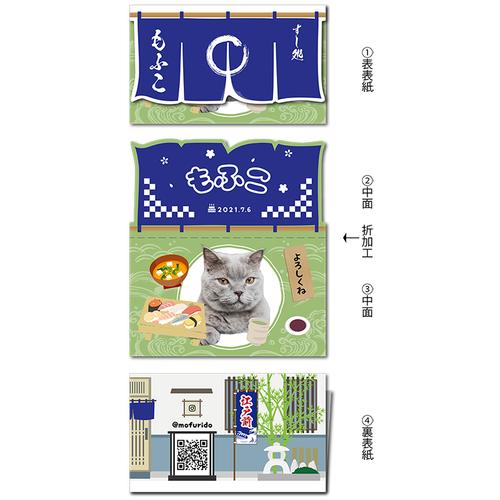 ペット名刺_型抜き2つ折りタイプ_のれんデザイン(1個50枚裏面込)_fold_cut002-c