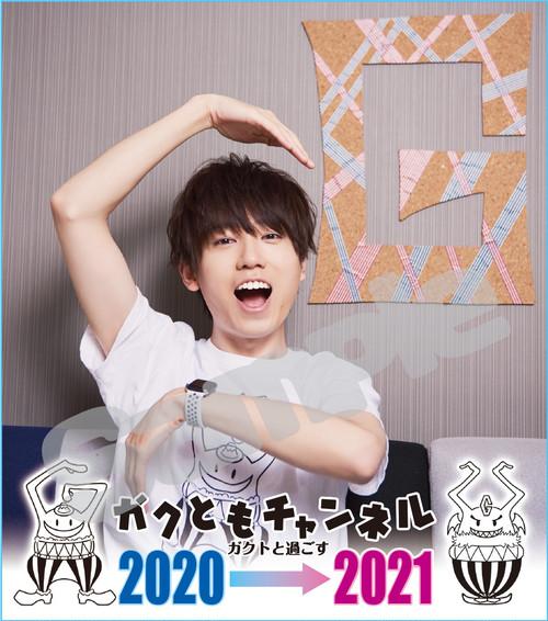ガクトと過ごすスクールカレンダー2020→2021『ガクともチャンネル』