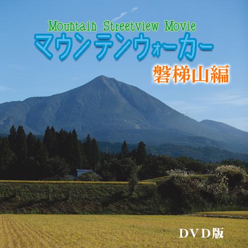 磐梯山編 DVD版