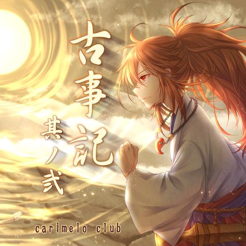 古事記 其ノ弐「世界を揺るがす姉弟喧嘩!」(CD)
