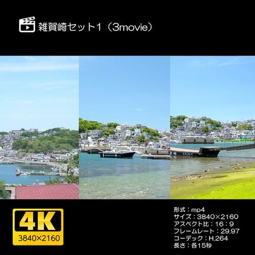 雑賀崎セット1(雑賀崎4・7・10)