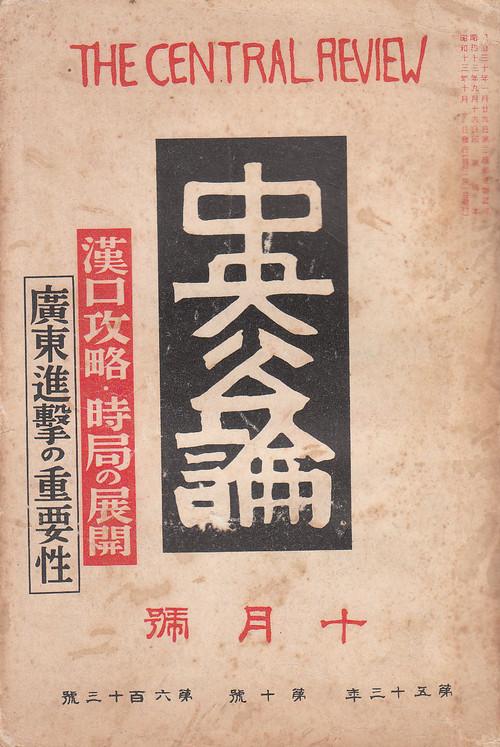 中央公論 昭和13年10月(53年10号)統制の限界と自由の限界(阿部賢一)、漢口攻略・時局の展開、本因坊自伝 他