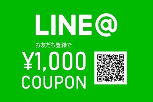 LINE@お友だち登録でいきなり使える!1000円OFFクーポン