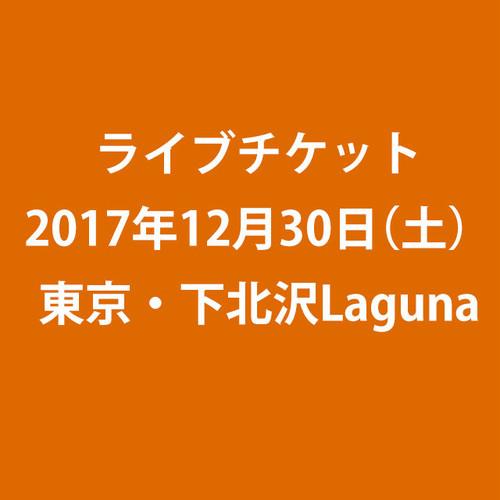 【チケット】2017年12月30日 下北沢Laguna(アコースティック編成)