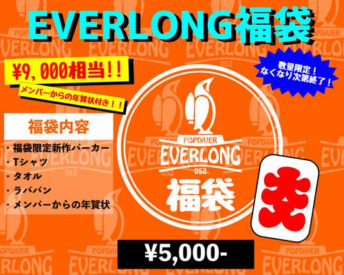 【EVERLONG】2020福袋