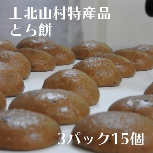 村のお母さん達の守る味「とち餅」3パックセット(15個)