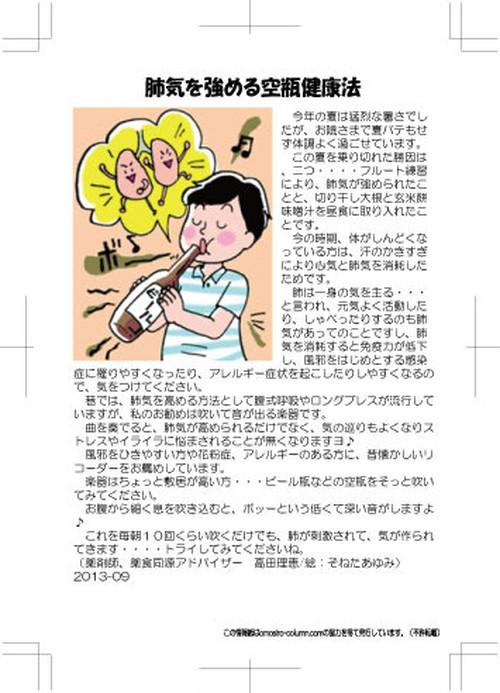 肺気を強める空瓶健康法