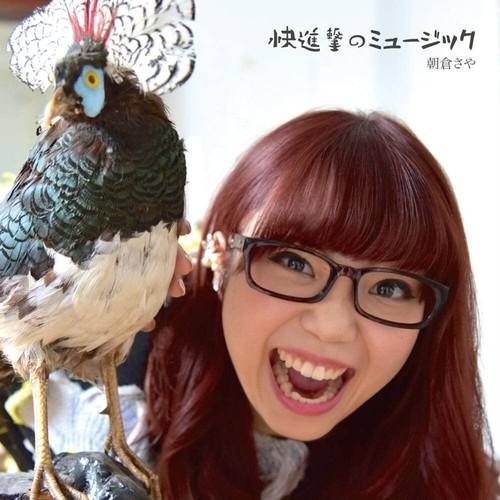 アルバム「快進撃のミュージック」CD
