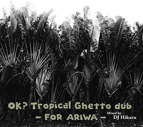DJ HIKARU 「OK? Tropical Ghetto dub - for ARIWA -」