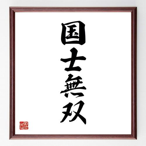 四字熟語色紙『国士無双』額付き/受注後直筆/Z0451