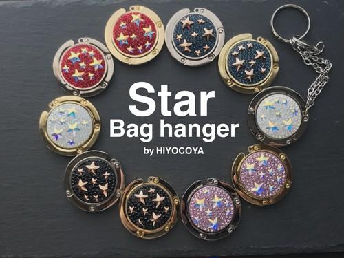 【22】きらきら星のバッグハンガー