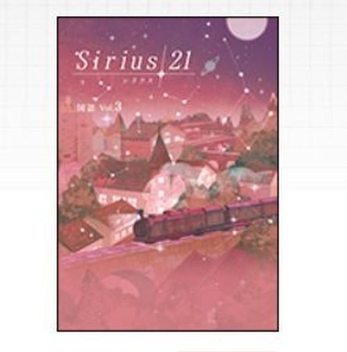 育伸社 シリウス 21 標準編 社会 中3 2021年度版 問題集本体と別冊解答つき 新品完全セット ISBN なし