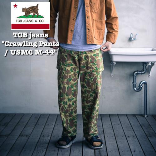"""Crawling Pants"" USMC M-44 Frog Sking camo TCB jeans / TCBジーンズ モンキーパンツ / ミリタリー"