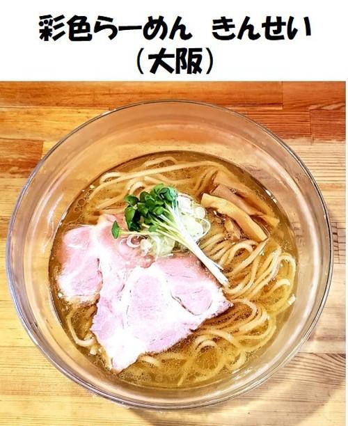 【2食セット】彩色ラーメンきんせい  冷やし海老塩ラーメン