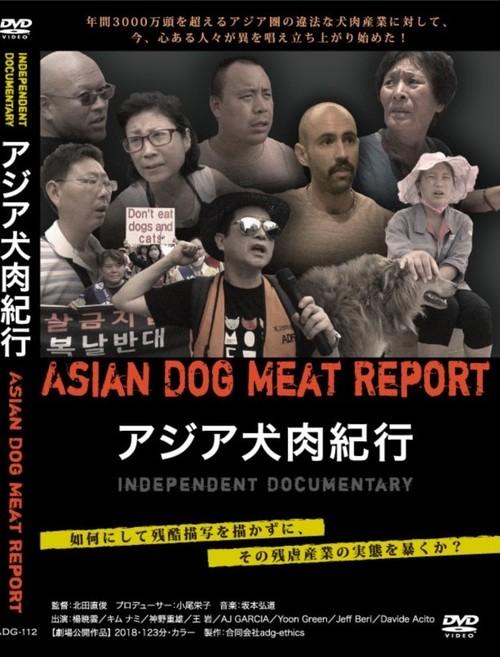 アジア犬肉紀行 (日本語字幕版DVD)