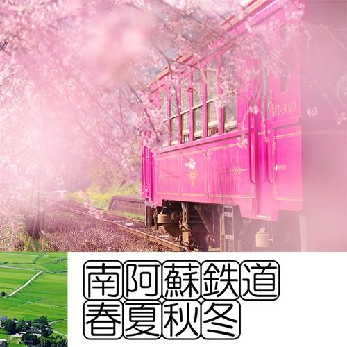 南阿蘇鉄道 春夏秋冬 【デジタル写真集】