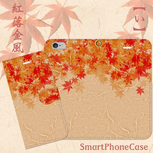 紅落金風 【い】 手帳型スマホケース iPhone/Android
