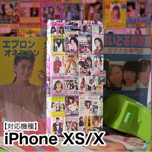 iPhone XS / X 対応 手帳型 ピンクチラシ アイフォンケース ※納期は約1〜2週間程度になります。