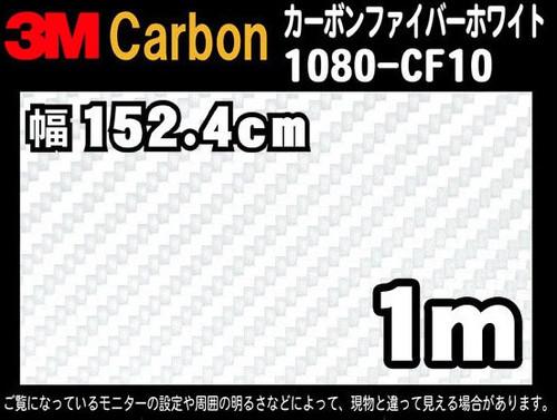 3M 1080シリーズ ラップフィルム 1080-CF10 カーボンファイバーホワイト 152.4cm x 1m
