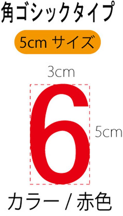 数字ステッカー・赤色・角ゴシック・5cmタイプ