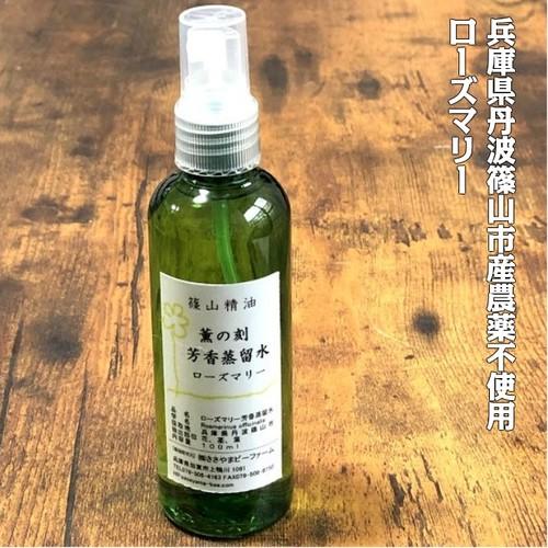 コピー:篠山精油 芳香蒸留水 100ml ハーブウォーター (ローズマリー, 1本)