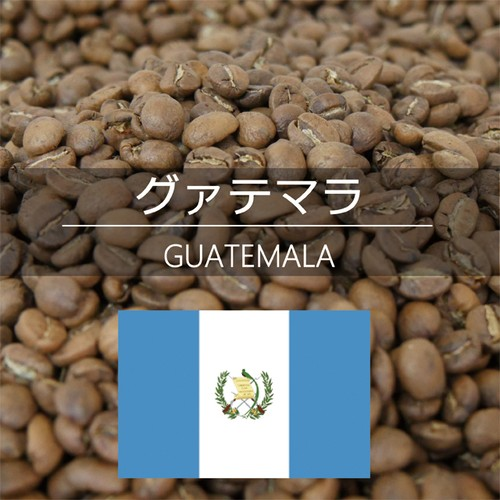 グァテマラ 200g