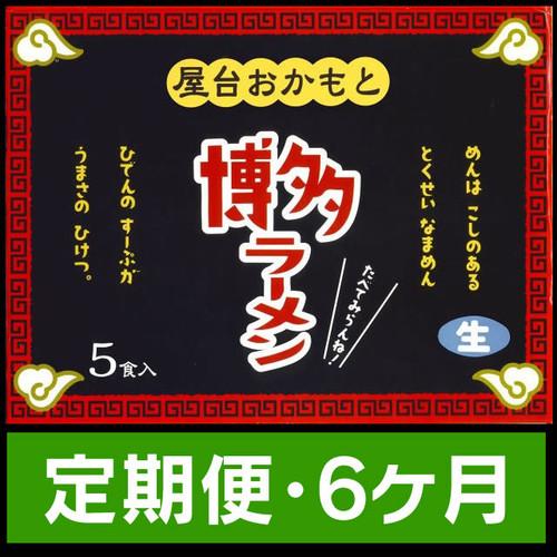 博多ラーメン(5食入り)定期便・6ヶ月コース