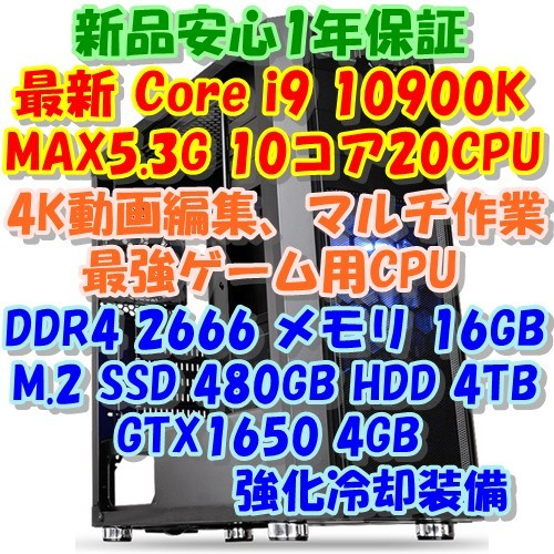 最新 i9 10900KF 10コア20CPU最強!4K動画編集&ゲームPC