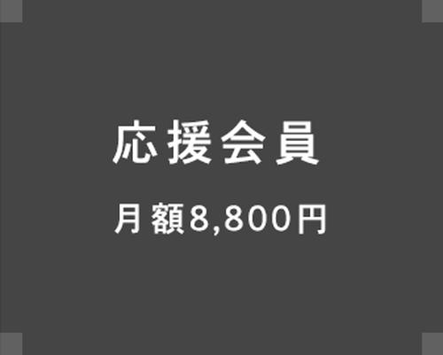 ゲーテ診療所 ファンクラブ 【応援会員】