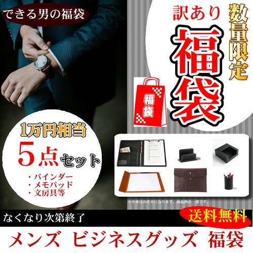 できる男の福袋! 1万円相当 訳あり商品 福袋 ビジネスアイテム 5点入って超お得!