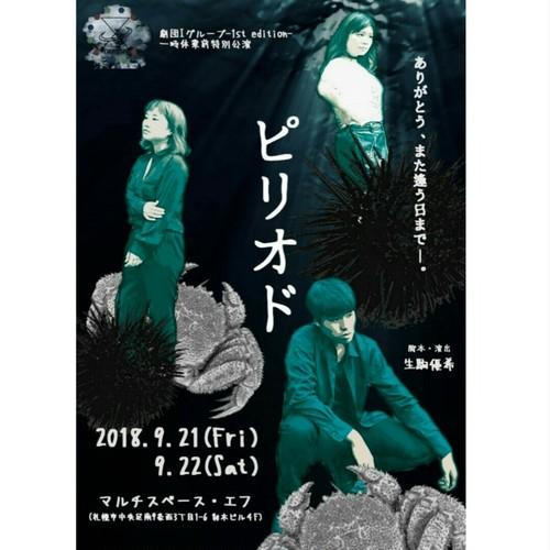 一時休業前特別公演「ピリオド」【前売り】お子様 9月22日(土)18:30~