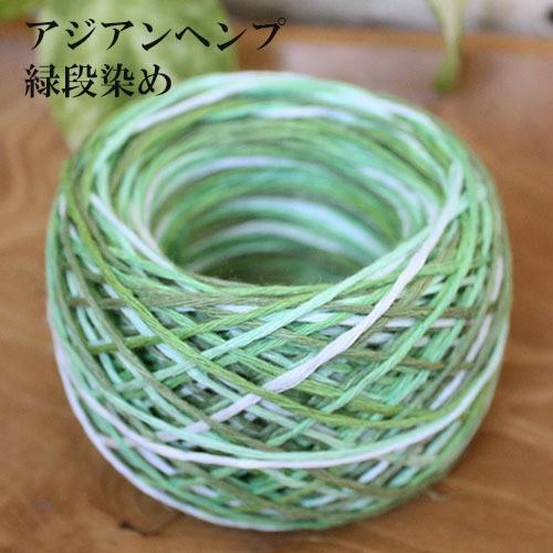 【お買い得品】[アジアンヘンプミックスカラー(段染め) 20g(約40m)] 緑段染め