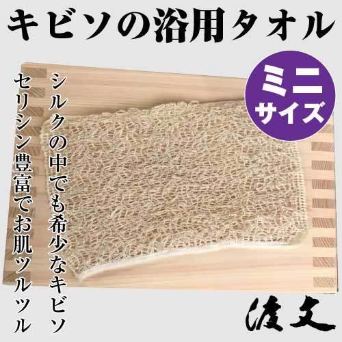キビソ(シルク)の浴用タオル「キビソ肌友だち輪奈」 ミニタイプ 日本製 made in japan