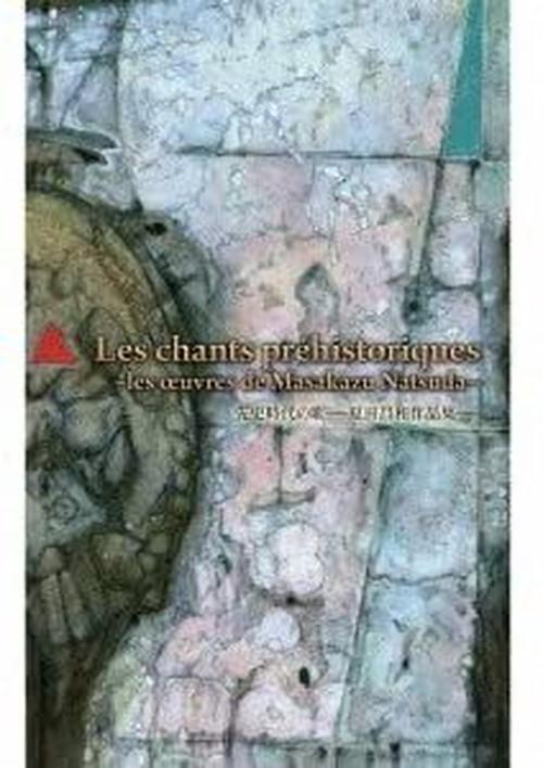 ZIP0038 Les chants prehistoriques(夏田昌和/DVD)