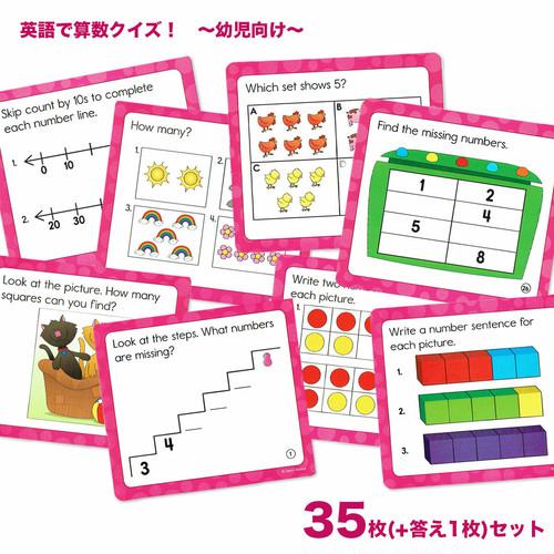「英語で算数クイズ!」(幼児向け)35枚セット