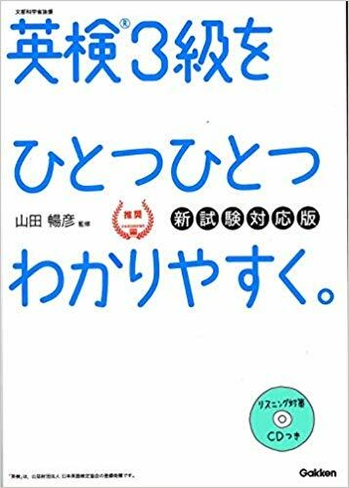 【CD付】英検3級 を ひとつひとつわかりやすく。新試験対応版