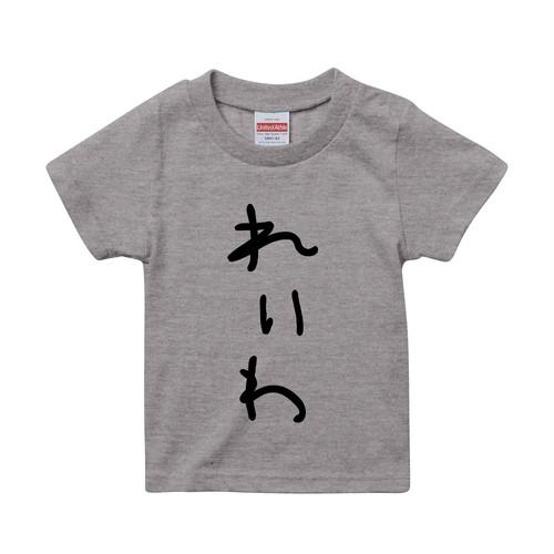 【キッズ】親子でお揃い!新元号 令和 ひらがな れいわ プリントTシャツ