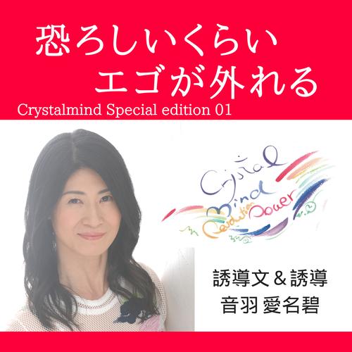 mp3】恐ろしいくらいエゴが外れる/Crystalmind Special edition 1 ダウンロード(mp3)版
